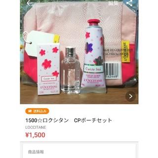 L'OCCITANE - 1500☆ロクシタン CPポーチセット