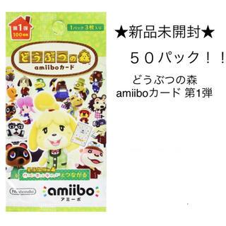 ニンテンドウ(任天堂)のどうぶつの森 amiiboカード 第1弾 50パックセット(Box/デッキ/パック)