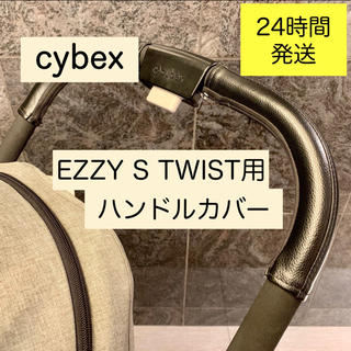 cybex サイベックス イージーSツイスト ハンドルカバー