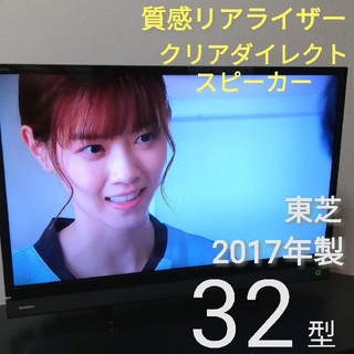 東芝 - 《美品/新品付属セット》2017年製 32型液晶テレビ/スタイリッシュREGZA