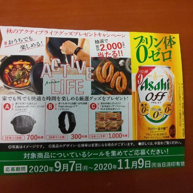 アサヒ(アサヒ)のアサヒビール☆アサヒオフ応募シール126点 食品/飲料/酒の酒(ビール)の商品写真