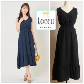 tocco - 新品♡大人気完売 tocco closet シャーリング マキシワンピース 紺