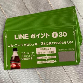 コカコーラ(コカ・コーラ)のLINEポイント 900ポイント (30p×30枚)(その他)