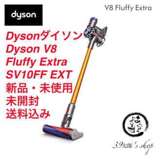 Dyson - ダイソン 掃除機コードレス V8 Fluffy Extra SV10FF EXT