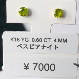 CE-51892 K18YG ピアス ベスビアナイト AANI アニ