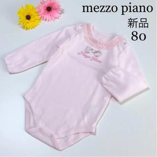 mezzo piano - 新品!メゾピアノ  長袖 ロンパース  リボン ピンク ミキハウス ファミリア