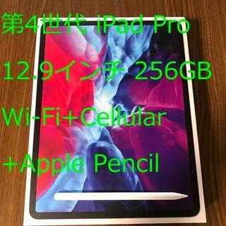 Apple - 第4世代 iPad Pro 12.9 256GB  セルラー ペン・キーボード付
