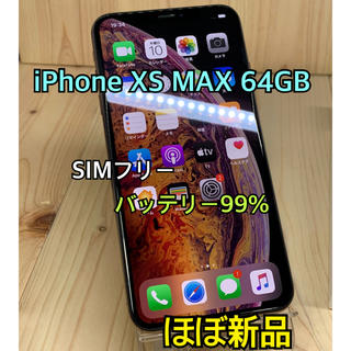 Apple - 【S】【ほぼ新品】iPhone XS MAX 64 GB Gold SIMフリー