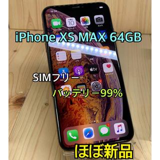 Apple - 【S】【ほぼ新品】iPhone XS MAX 64 GB Gold SIMフリー