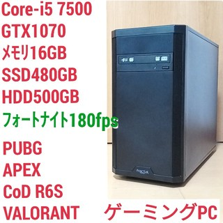 美品 爆速ゲーミング Core-i5 GTX1070 メモリ16G SSD480