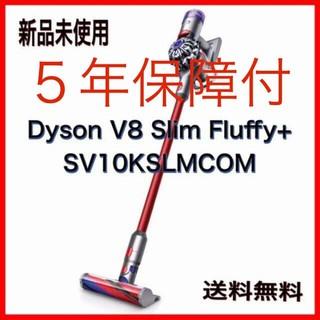 Dyson - 5年保証付 Dyson V8 Slim Fluffy+ 【新品・未開封】