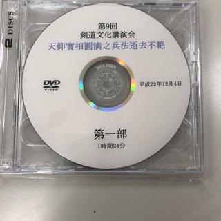 第9回剣道文化講演会DVD  非売品(相撲/武道)