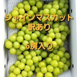 シャインマスカット B級品3キロ 6房入り(フルーツ)