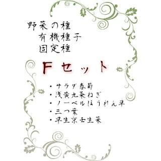 Fセット 野菜の種 ハーブの種 有機種子 固定種(野菜)