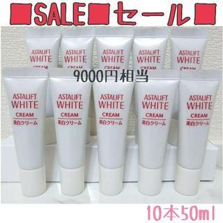 ASTALIFT - ★値下げセール★ 最新 アスタリフト 美白クリーム 10本 ホワイトクリーム