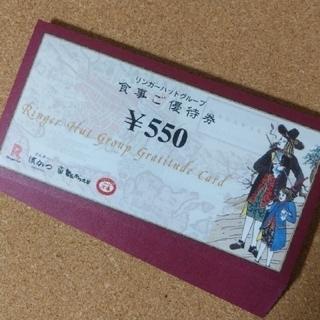 リンガーハット(リンガーハット)の【9900円相当】リンガーハット株主優待券(レストラン/食事券)