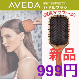 新品 AVEDA アヴェダ パドル ブラシ ヘアブラシ マッサージ 木製