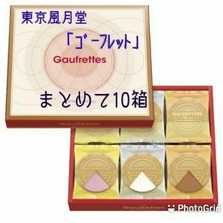 【新品/送料無料】大量10箱「ゴーフレット(24枚)」東京風月堂/ギフトに