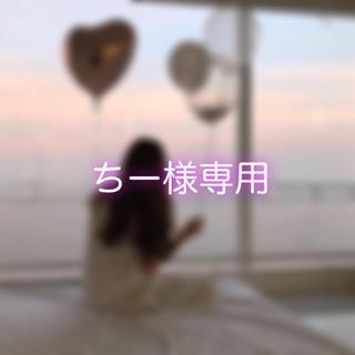 ちー様専用(アイドルグッズ)