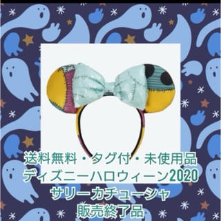 Disney - ディズニー ハロウィーン サリー カチューシャ ナイトメアビフォアクリスマス