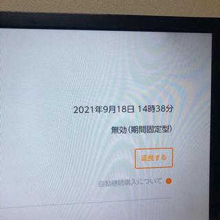 Nintendo Switch - ニンテンドースイッチ オンライン利用 ファミリー加入 1年