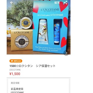 L'OCCITANE - 1500☆ロクシタン ローズポーチセット