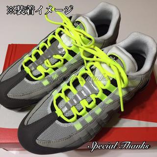 シューレース(靴紐)/オーバル(楕円)/ネオンイエロー/120㎝/※商品説明必読(スニーカー)