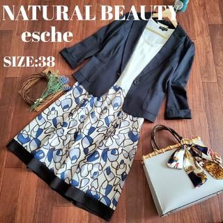 NATURAL BEAUTY - ナチュラルビューティー エッシュ ジャケット スカート セット 通勤 OL