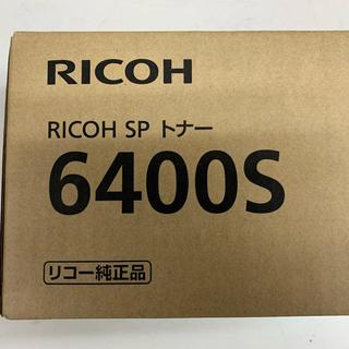 リコー(RICOH)の【いまくん様専用】リコー純正トナーカートリッジ6400S 2個入り【2箱】(OA機器)