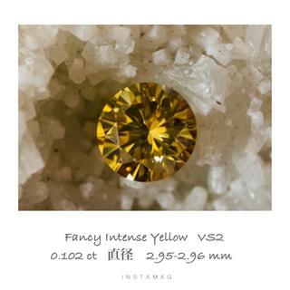 (R918-1)FancyIntenseYellowダイアモンド 0.102ct