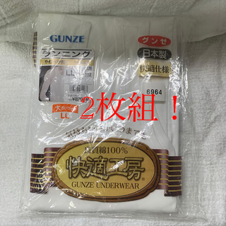 グンゼ(GUNZE)の男性用 ランニング 肌着(その他)