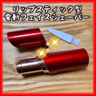 リップスティック型/電動フェイスシェーバー【赤/レッド】低刺激/肌を傷めない構造