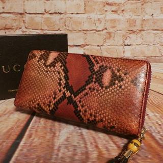 Gucci - GUCCI グッチ 男女兼用 金運↑ パイソン ラウンドファスナー長財布 保存箱