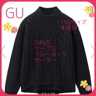 GU - GU GIRLS ケーブルクルーネックセーター ★ 美品 送料込み