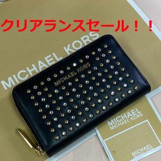 マイケルコース(Michael Kors)の【新品・未使用】マイケルコース 32H9GJ6D0O スタッズ ミニウォレット(コインケース)