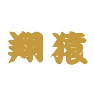 大相撲 翔猿関の応援タオル(相撲/武道)