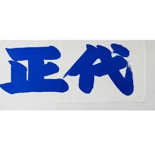 大相撲 正代関の応援タオル(相撲/武道)
