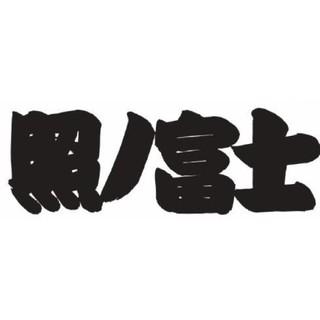 大相撲 照ノ富士関の応援タオル(相撲/武道)