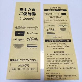 【送料無料】イオンファンタジー 株主優待 1000円分 モーリーファンタジー(その他)