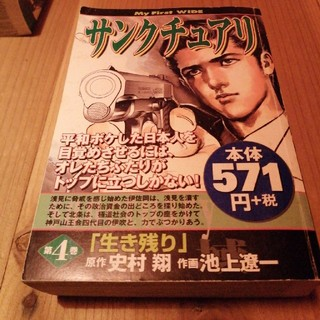 サンクチュアリ 4(青年漫画)