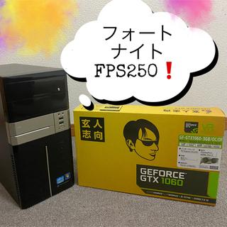 ゲーミングPC フォートナイト GTX1060
