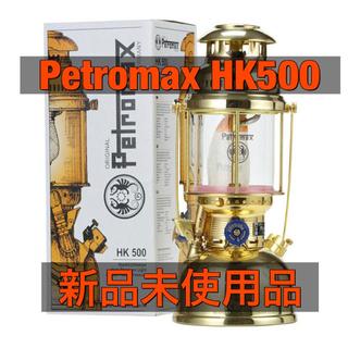 ペトロマックス(Petromax)のPetromax HK500 圧力式灯油ランタン ペトロマックス 新品未使用品(ライト/ランタン)