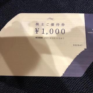 ヨンドシー(4℃)の4℃ 株主優待券 37000円分(ショッピング)