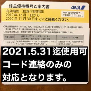 ANA(全日本空輸) - 【当日可能】ANA株主優待券(期限延長2021.5.31迄使用可)