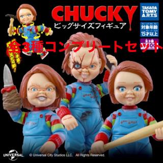 タカラトミーアーツ(T-ARTS)のCHUCKY ビッグサイズフィギュア 全3種コンプリートセット(SF/ファンタジー/ホラー)