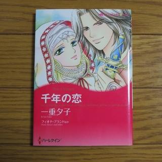 千年の恋(女性漫画)