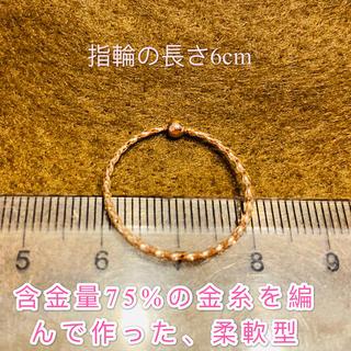 リング 指輪 k18 au750 18k(リング(指輪))