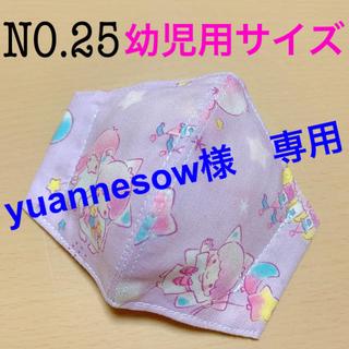 NO.25 yuannesow様 キキララ紫、しんちゃん黄色 Wガーゼ 2枚(外出用品)