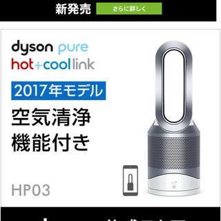 Dyson - ダイソン 空気 洗浄機 ファンヒーター クール 扇風機 美品