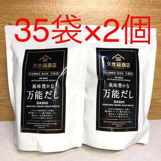 コストコ(コストコ)の久世福商店 万能だし 35包入り 2袋セット(調味料)